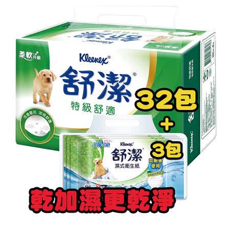 舒潔特級舒適抽取衛生紙乾加濕超值組