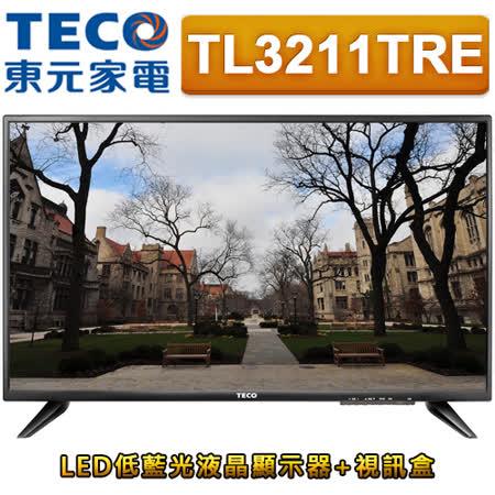 TECO東元 32吋 低藍光LED液晶顯示器+視訊盒(TL3211TRE)*送HDMI線