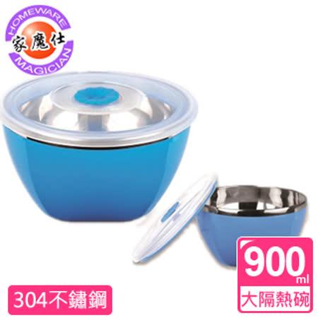【家魔仕】多用途不鏽鋼#304超大炫彩隔熱碗(900ml)HM-1367(粉藍色)