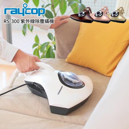 Raycop RS-300 紫外線除塵蟎機 (珍珠白) 買就送集塵盒濾網三入(市價799元)