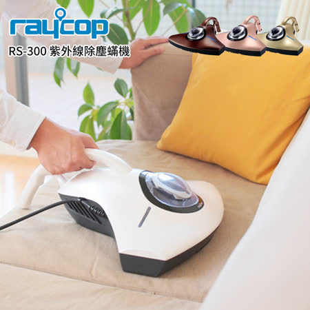 Raycop RS-300 紫外線除塵蟎機 (珍珠白)