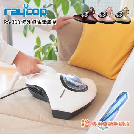 Raycop RS-300 紫外線除塵蟎機 (時尚棕)