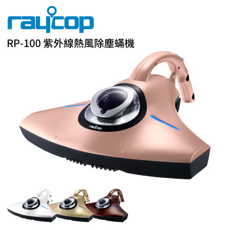 Raycop RS-300 紫外線除塵蟎機 (玫瑰粉) 贈濾網三入(市價799元)