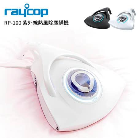 Raycop RP-100 紫外線熱風除塵蟎機 (白) 11/30前送專用旋轉刷