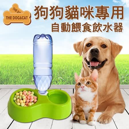 【ENNE】毛小孩寵物專用自動餵食飲水器/顏色隨機 (S0352-W)