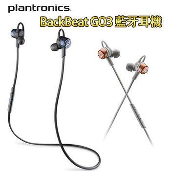 Plantronics繽特力 BACKBEAT GO3 藍牙 耳機
