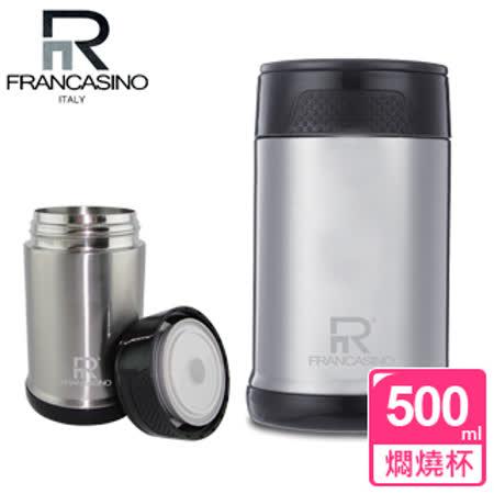 【弗南希諾】日式不鏽鋼#304超真空燜燒杯(500ml)FR-1362(不鏽鋼色)