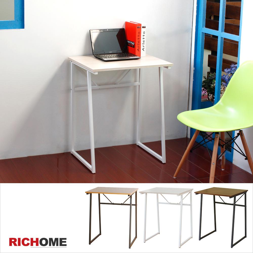 ~RICHOME~HOME簡易型工作桌~3色