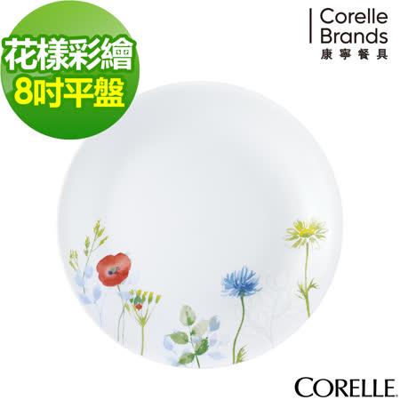(任選) CORELLE 康寧 花漾彩繪8吋中餐盤
