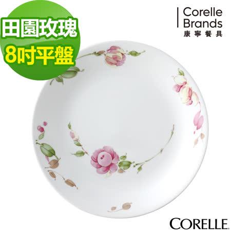 (任選) CORELLE 康寧田園玫瑰8吋平盤