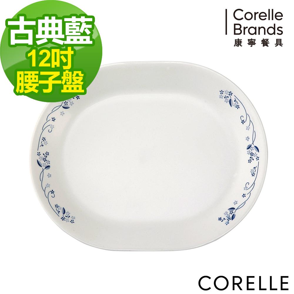 CORELLE 康寧古典藍12吋腰子盤