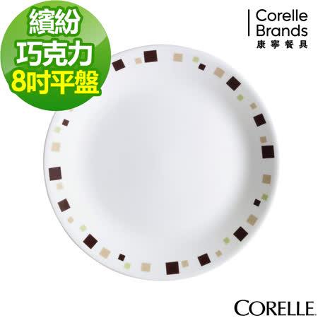 (任選) CORELLE 康寧繽紛巧克力8吋平盤