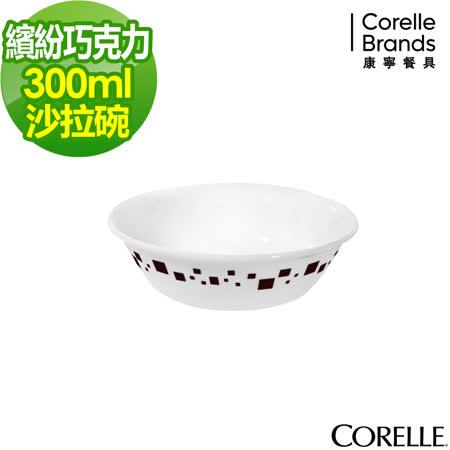 (任選) CORELLE 康寧繽紛巧克力300cc沙拉碗