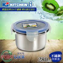 【韓國FortLock】圓型不鏽鋼保鮮盒280ml
