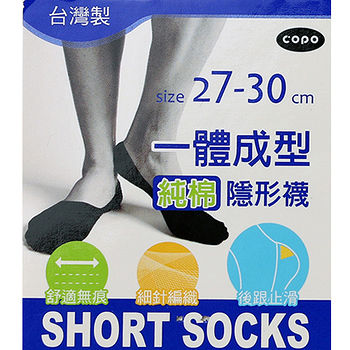CO男一體棉襪套27~30cm(黑)