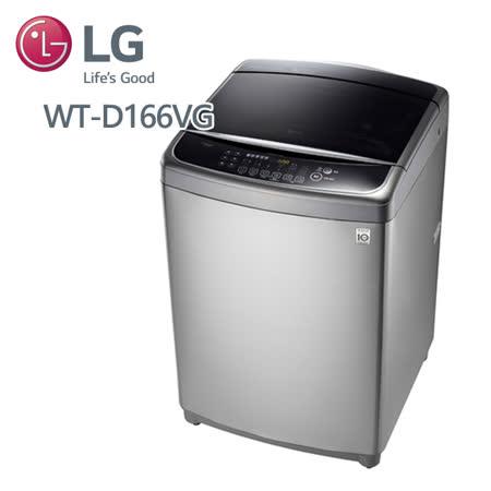 LG樂金6MOTION DD直立式變頻洗衣機 不銹鋼銀 / 16公斤洗衣容量 (WT-D166VG) 含基本安裝