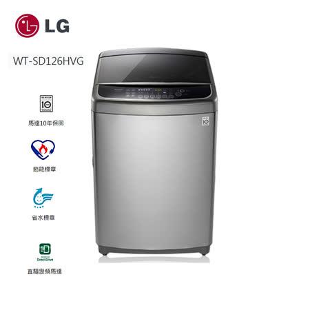 促銷★LG樂金6MOTION DD直立式變頻洗衣機 不鏽鋼銀 / 12公斤洗衣容量  (WT-SD126HVG) 含基本安裝