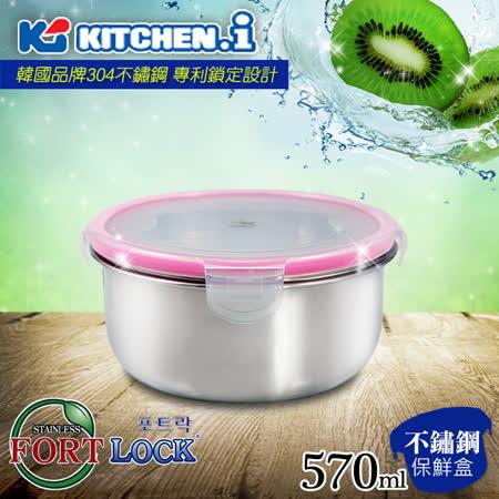 【韓國FortLock】圓型不鏽鋼保鮮盒570ml