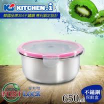 【韓國FortLock】圓型不鏽鋼保鮮盒650ml