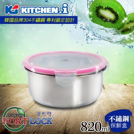 【韓國FortLock】圓型不鏽鋼保鮮盒820ml