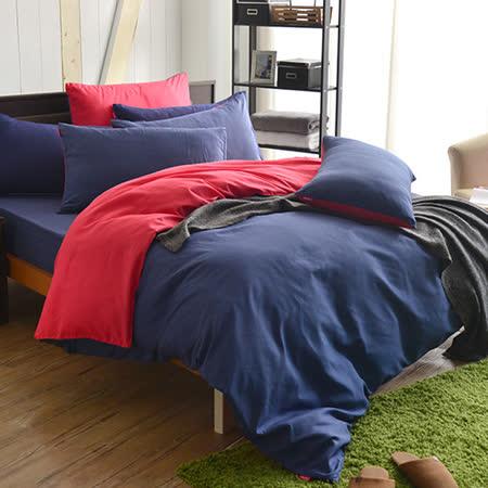 英國Abelia《漾彩混搭》加大四件式天使絨被套床包組-藍*紅