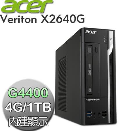 acer宏碁 Veriton X2640G【雙核內顯】Intel G4400 雙核心 NO OS電腦 (VX2640G G4400)【加贈家樂福禮卷$300+50*80cm超厚感防霉抗菌釋壓記憶地墊】