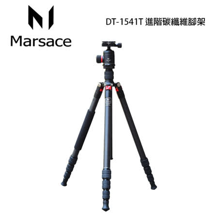 Marsace 瑪瑟士 DT-1541T+DB1雲台 1號腳 碳纖維 三腳架 套組(DT1541T,公司貨)
