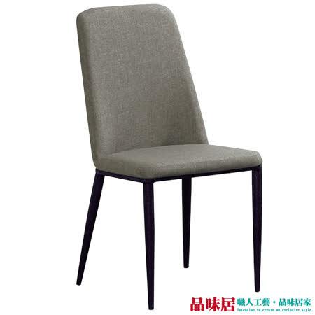 【品味居】馬布里 時尚亞麻布餐椅