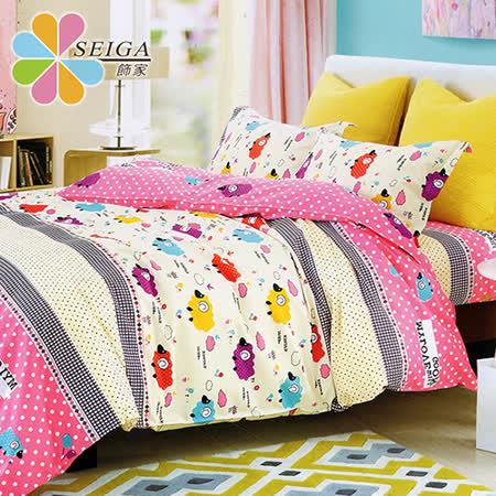 飾家《快樂萌羊》雙人六件式兩用被床罩組台灣製造