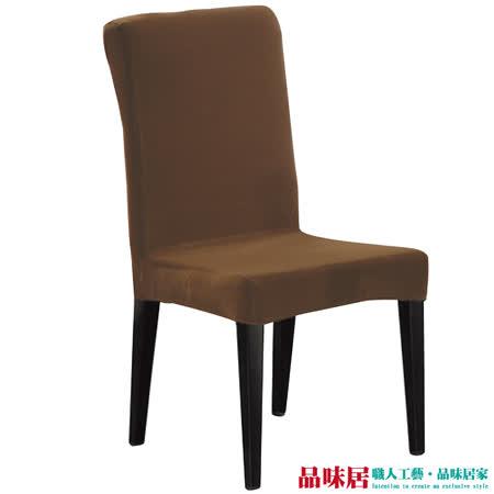 【品味居】歐辛 時尚亞麻布餐椅