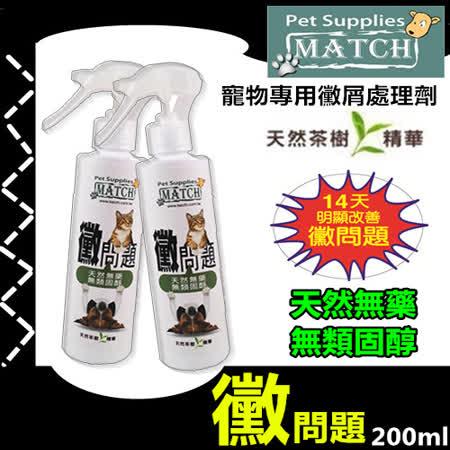【MATCH】黴問題 200ml 天然無藥噴劑 防止黴菌感染 純天然無藥 無類固醇 無副作用 安全產品