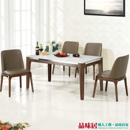 【品味居】卡里娜 木紋4.7尺雲紋石面餐桌椅組合(一桌四椅)