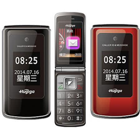 Hugiga 鴻基 HGW983 3G+2G雙卡雙待翻蓋機 ( 全配)