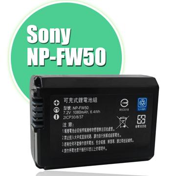 Sony NP-FW50 / FW50 認證版 高容量防爆相機電池