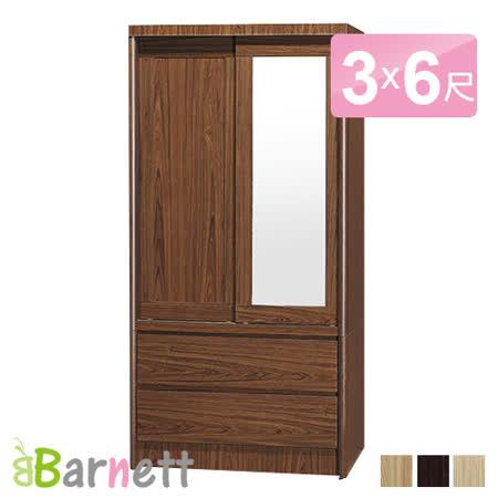 Barnett-免組裝3*6尺推門雙抽屜衣櫥/衣櫃(附鏡子)