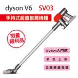 【送床墊吸頭兌換券】dyson V6 SV03 無線手持式吸塵器 炫麗紅 極限量福利品