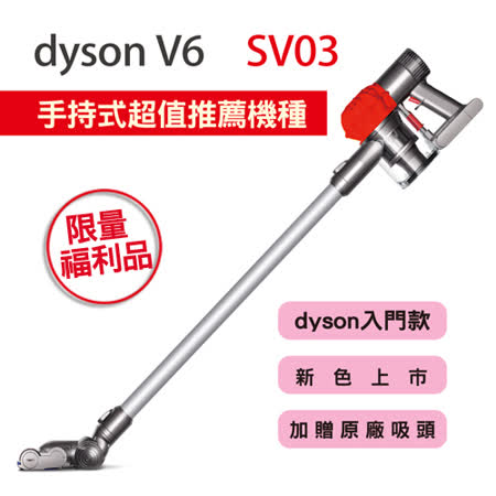 【送床墊吸頭】dyson V6 SV03 無線手持式吸塵器 炫麗紅 極限量福利品