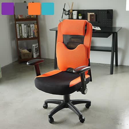 《Peachy life》頭靠高級扶手電腦椅/辦公椅/書桌椅(大蝴蝶枕)(4色可選)