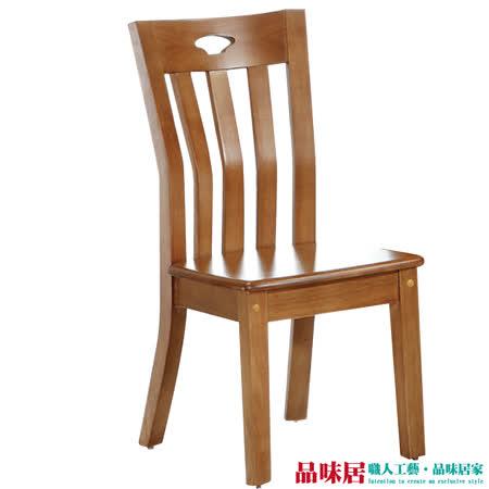 【品味居】希歐特 柚木紋實木餐椅