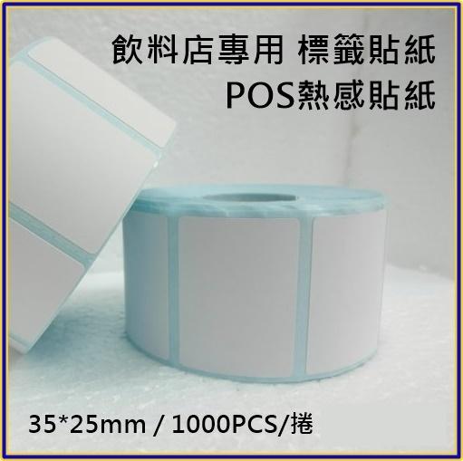 感熱標籤貼紙35*25*3mm /  POS系統、飲料咖啡廳 (50入)