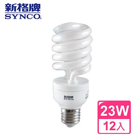 【SYNCO 新格牌】螺旋 23W 省電燈泡(12入-型號隨機出貨)