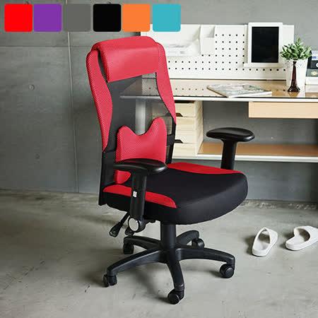《Peachy life》頭靠高級扶手電腦椅/辦公椅/書桌椅(小蝴蝶枕)(6色可選)