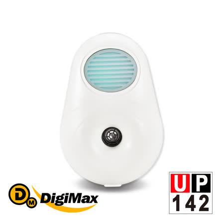 DigiMax★UP-142 『滅菌光』雙效型除塵螨機