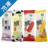 善化冰棒綜合組80G*12入(牛奶、芋頭、紅豆、鳳梨各三支)