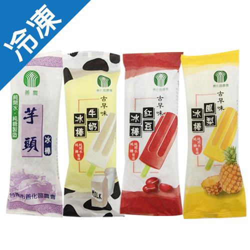 善化冰棒綜合組80G^~12入^(牛奶、芋頭、紅豆、鳳梨各三支^)