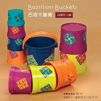 美國 B.Toys 感統玩具 巴奇千層桶 Bazillion Buckets
