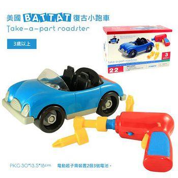美國 B.Toys 感統玩具 Battat系列-復古小跑車 Take a part roadster
