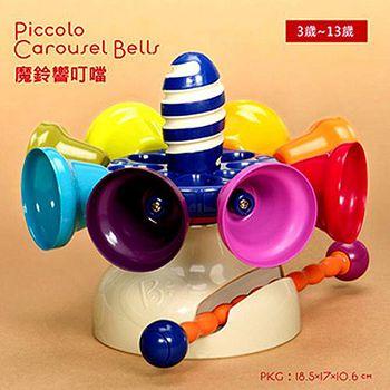 美國 B.Toys 感統玩具 魔鈴響叮噹 Piccolo Carousel Bells