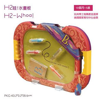美國 B.Toys 感統玩具 H2哇!水畫板 H2-Whoa!