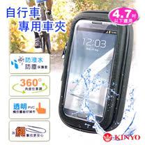 【KINYO】玩家級自行車專用車夾4.7吋(CH-042)